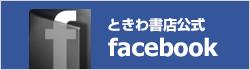 ときわ書店公式facebook