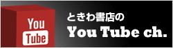 ときわ書店YouTubeチャンネル